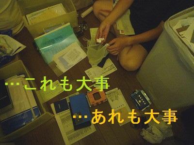 P1040416(daiji).jpg